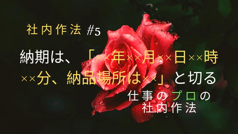 納期は、「××年××月××日××時××分、納品場所は××」と切る